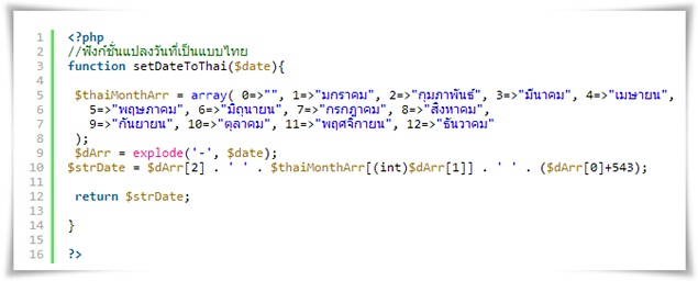 ฟังก์ชั่นที่น่าสนใจของ Array ในการเขียนภาษา PHP