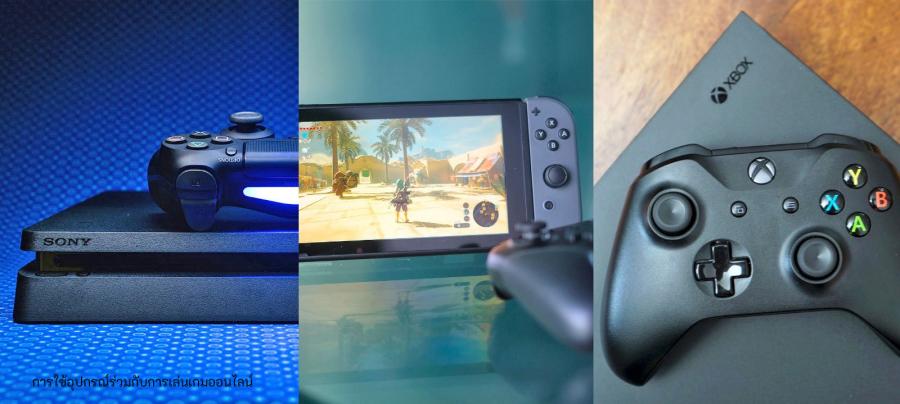การใช้อุปกรณ์ร่วมกับการเล่นเกมออนไลน์