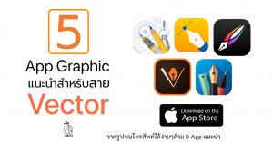 วาดรูปบนโทรศัพท์ได้ง่ายๆด้วย 5 App แนะนำ
