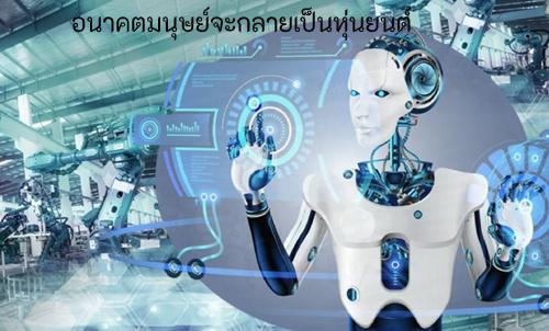อนาคตมนุษย์จะกลายเป็นหุ่นยนต์