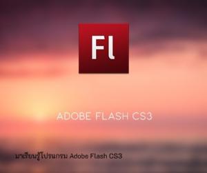 มาเรียนรู้โปรแกรม Adobe Flash CS3