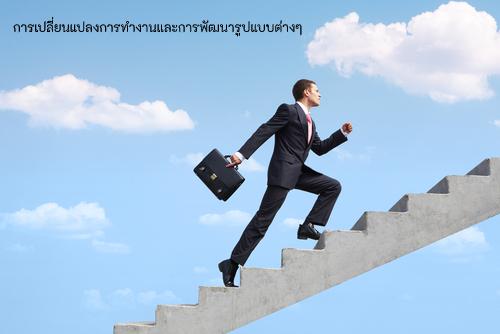 การเปลี่ยนแปลงการทำงานและการพัฒนารูปแบบต่างๆ