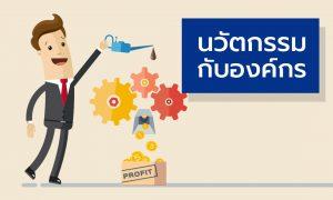 นวัตกรรมและการทำธุรกิจ