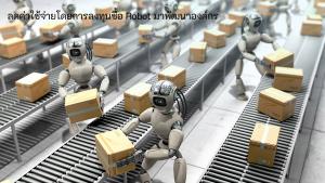 ลดค่าใช้จ่ายโดยการลงทุนซื้อ Robot มาพัฒนาองค์กร