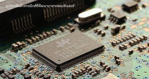 อุปกรณ์อิเล็กทรอนิกส์ที่พัฒนามาจากคอมพิวเตอร์